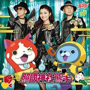 CD/キング・クリームソーダ/照国神社の熊手
