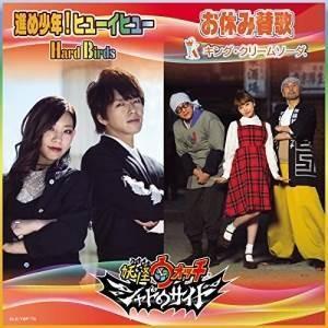 CD/HardBirds/キング・クリームソーダ./進め少年!ヒューイヒュー/お休み賛歌 (CD+D...