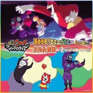 CD/HardBirds/キング・クリームソーダ./進め少年!ヒューイヒュー/お休み賛歌