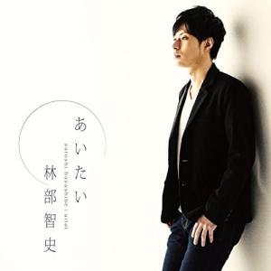 CD/林部智史/あいたい|surpriseweb