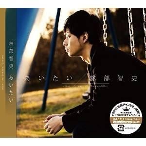 CD/林部智史/あいたい(新ミュージックビデオ収録ver.) (CD+DVD)|surpriseweb