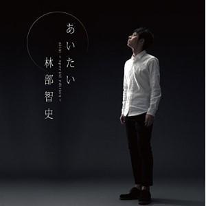 CD/林部智史/あいたい (通常スペシャル盤)|surpriseweb