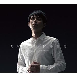 あいたい (初回生産限定デラックス盤) 林部智史 発売日:2016年10月12日 種別:CD