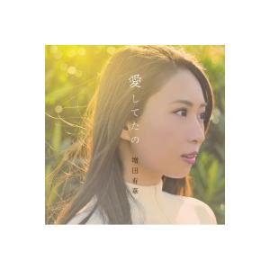 CD/増田有華/愛してたの (CD+DVD(スマプラ対応))