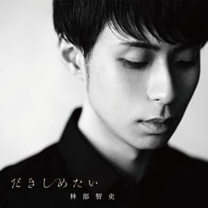 CD/林部智史/だきしめたい (CD+DVD)