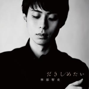 CD/林部智史/だきしめたい