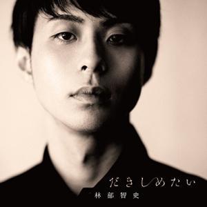 CD/林部智史/だきしめたい (初回生産限定スペシャル盤)