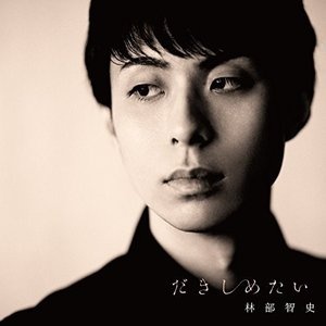 CD/林部智史/だきしめたい (CD+DVD) (通常デラックス盤)