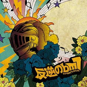 ■タイトル:反逆の♭m7 (CD+DVD) (初回生産限定盤) ■アーティスト:ミソッカス (みそっ...
