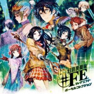 CD/アニメ/幻影異聞録#FE ボーカルコレクション