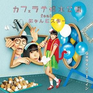 Goサインは1コイン (CD+DVD) カフェラテ噴水公園 feat.にゃんこスター 発売日:201...