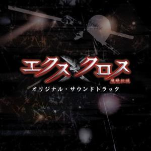 XX(エクスクロス)〜魔境伝説〜 オリジナル・サウンドトラック (CD+DVD) 池頼広 発売日:2...