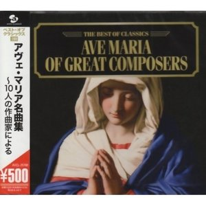 CD/クラシック/アヴェ・マリア名曲集〜10人の作曲家による
