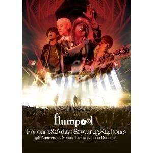 BD/flumpool/flumpool 5th Anniversary Special Live「For our 1,826 days & your 43,824 hours」at 日本武道館(Blu-ray)