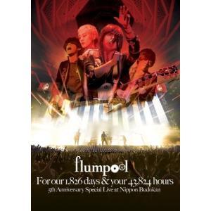【大特価セール】 BD/flumpool/5th Anniversary Special Live「For our 1,826 days & your 43,824 hours」at 日本武道館(Blu-ray) surpriseweb