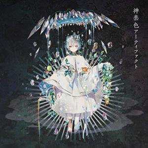 CD/まふまふ/神楽色アーティファクト (CD+DVD) (初回生産限定盤A)