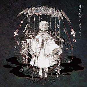 CD/まふまふ/神楽色アーティファクト (CD+DVD) (初回生産限定盤B)