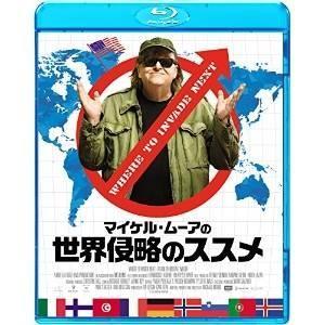 マイケル・ムーアの世界侵略のススメ(Blu-ray) ドキュメンタリー 発売日:2016年10月12...