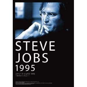スティーブ・ジョブズ1995 〜失われたインタビュー〜(Blu-ray) 洋画 発売日:2014年3...