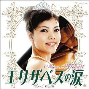 エリザベスの涙 Aico_Mアイコマイケル 発売日:2012年7月25日 種別:CD  こちらの商品...