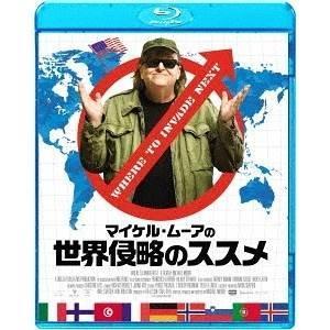 マイケル・ムーアの世界侵略のススメ(Blu-ray) ドキュメンタリー 発売日:2017年6月7日 ...
