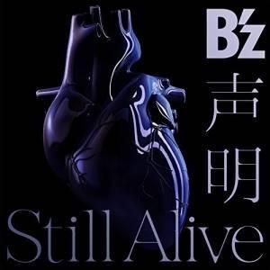 CD/B'z/声明/Still Alive (通常B'z×U...