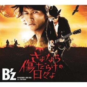 CD/B'z/さよなら傷だらけの日々よ (通常盤)...