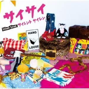 サイサイ Silent Siren 発売日:2012年2月8日 種別:CD