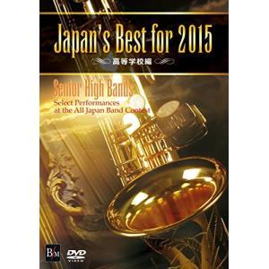 【大特価セール】 DVD/教材/Japan's Best for 2015 高等学校編|surpriseweb