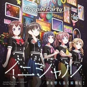 【取寄商品】CD/Poppin'Party/イニシャル/夢を撃ち抜く瞬間に! (通常盤/キラキラVer.)
