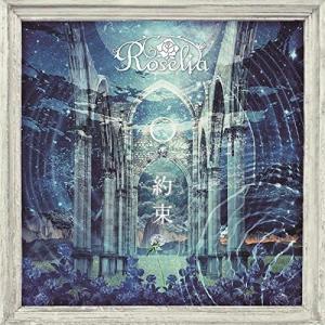 【取寄商品】CD/Roselia/約束 (CD+Blu-ray) (Blu-ray付生産限定盤)