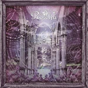 【取寄商品】CD/Roselia/約束 (通常盤)