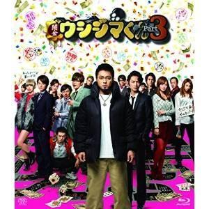 映画「闇金ウシジマくんPart3」(Blu-ray) (通常版) 邦画 発売日:2017年3月24日...