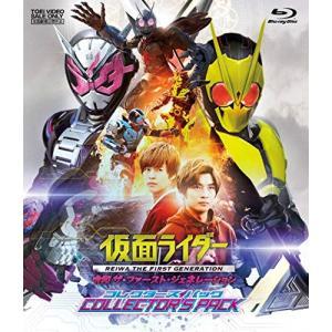 BD/キッズ/仮面ライダー 令和 ザ・ファースト・ジェネレーション コレクターズパック(Blu-ra...
