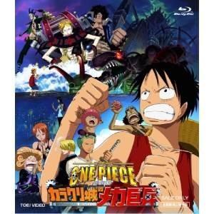 ワンピース THE MOVIE カラクリ城のメカ巨兵(Blu-ray) キッズ 発売日:2010年1...