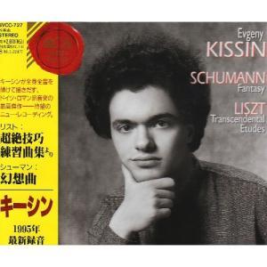 CD/エフゲニー・キーシン/リスト:超絶技巧練習曲集より シュ-マン:幻想曲