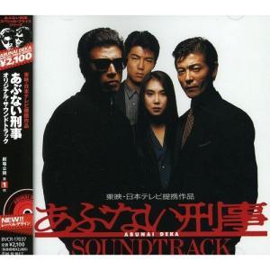 CD/オリジナル・サウンドトラック/あぶない刑事 劇場公開 第1作 オリジナル・サウンドトラック|surpriseweb