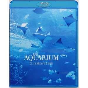 THE AQUARIUM 巨大水槽のある水族館(Blu-ray) (ナレーション入り(オフ機能付))...