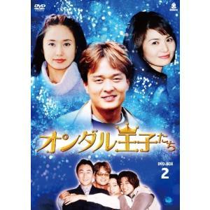 【大特価セール】 DVD/海外TVドラマ/オンダル王子たち DVD-BOX2|surpriseweb