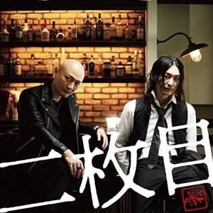 CD/仮BAND/二枚目