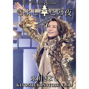 DVD/氷川きよし/氷川きよしスペシャルコンサート2019 きよしこの夜Vol.19