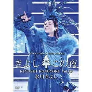 DVD/氷川きよし/氷川きよしスペシャルコンサート2020 きよしこの夜Vol.20|サプライズweb