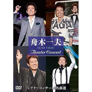DVD/舟木一夫/シアターコンサート 名曲選 サプライズweb