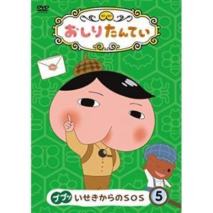 おしりたんてい5 ププッ いせきからのSOS TVアニメ 発売日:2019年7月24日 種別:DVD
