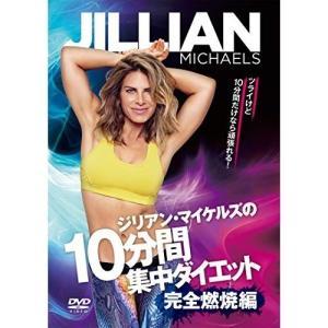 DVD/趣味教養 (海外)/ジリアン・マイケルズの10分間集中ダイエット 完全燃焼編