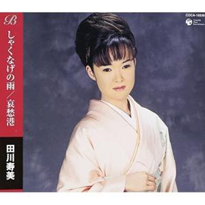 しゃくなげの雨/哀愁港 田川寿美 発売日:2003年9月25日 種別:CD