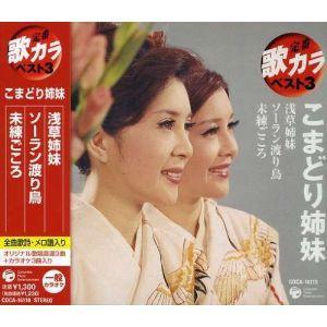 浅草姉妹/ソーラン渡り鳥/未練ごころ こまどり姉妹 発売日:2008年4月23日 種別:CD