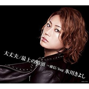CD/氷川きよし/大丈夫/最上の船頭 C/W 確信/hug (歌詩カード付) (Iタイプ)