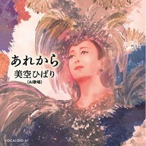 CD/美空ひばり(AI歌唱)/あれから (メロ譜付)