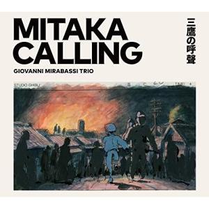 ▼CD/ジョバンニ・ミラバッシ/MITAKA CALLING -三鷹の呼聲-